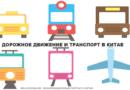 Дорожное движение и транспорт в Китае