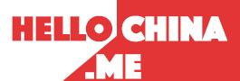 Привет, Китай! Hello China | Портал о Китае