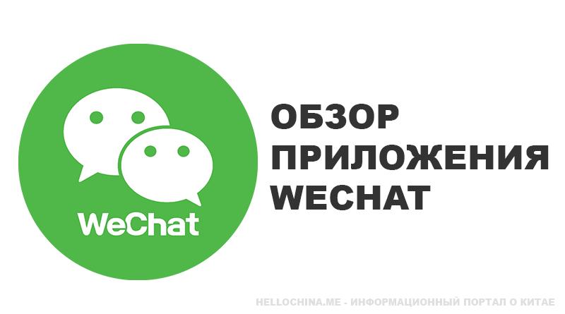 Обзор приложения WeChat