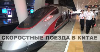 Скоростные поезда в Китае