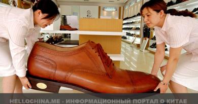 Америка, Китай, Обувь