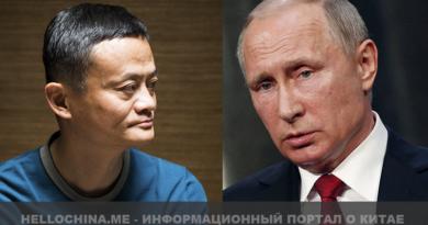 Путин, Джек Ма, Китай