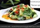 Как приготовить китайское блюдо (Битые огурцы)