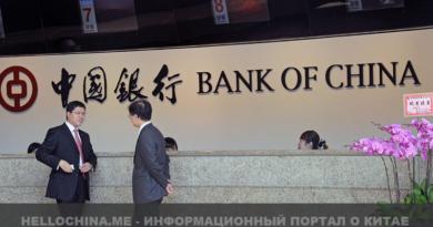 Банк, Китай, Россия