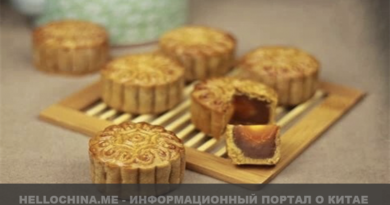 лунный пирог - юэбин