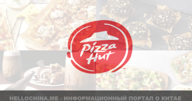 Pizza Hut в Китае