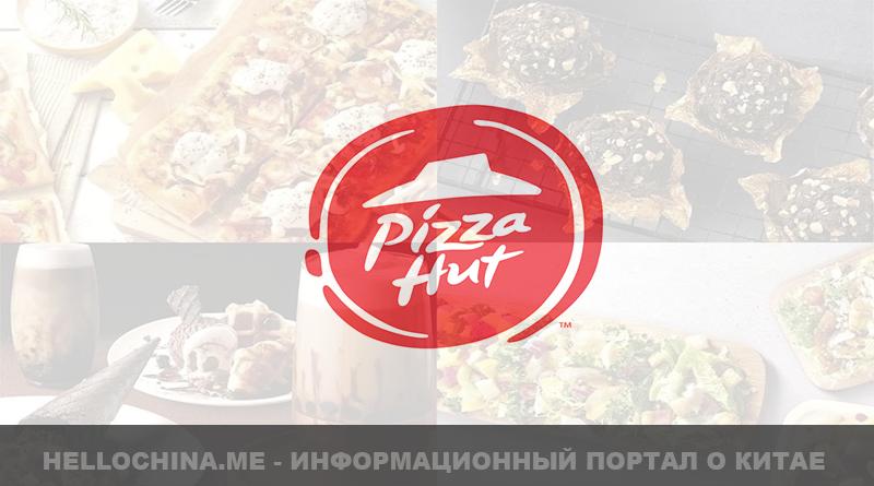 Pizza Hut в Китае