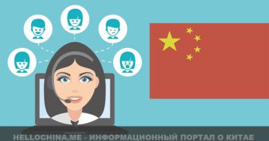 Телефонные номера служба поддержки в Китае