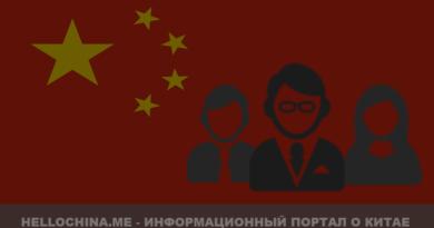 """Термин """"иностранный эксперт"""" в Китае"""