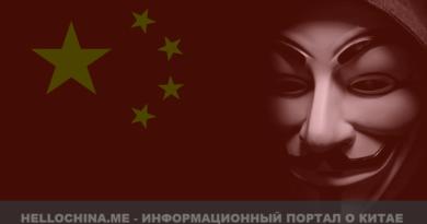 VPN в Китае