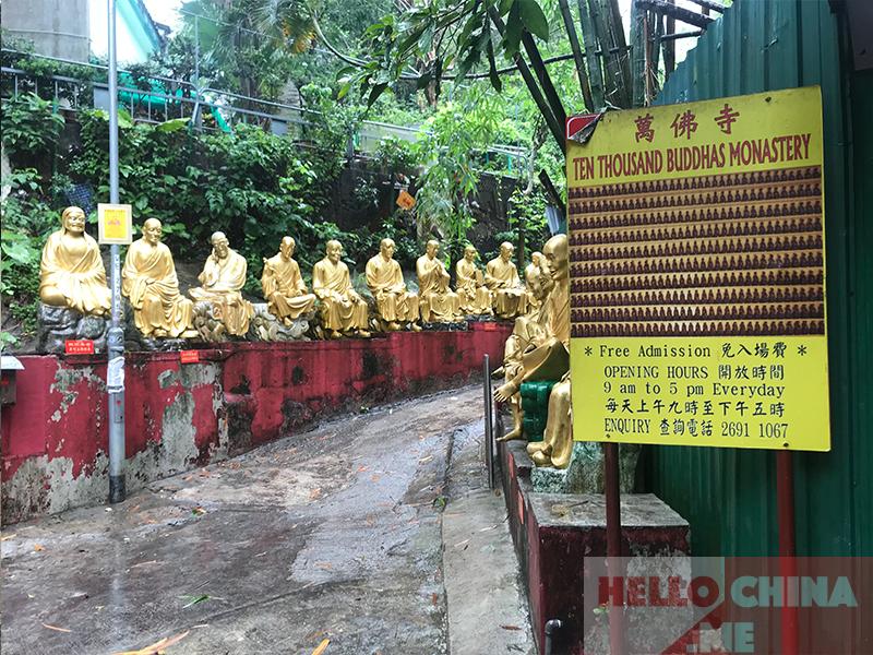 Вход в Монастырь Десяти тысяч Будд