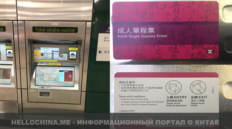 из Гонконга до Шэньчжэнь на метро
