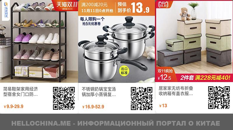 Товары для дома на Taobao