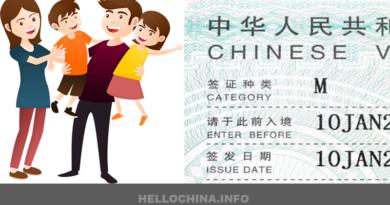 Как из семейной визы сделать вид на жительство в Китае