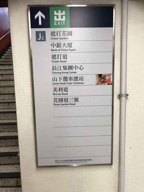 метро Гонконг