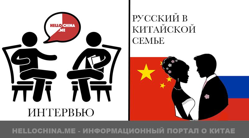 Русский в китайской семье