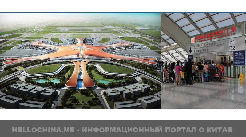 Пекинский аэропорт