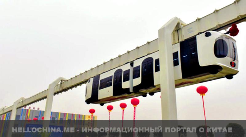 новый подвесной поезд в Китае