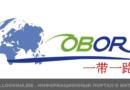 OBOR (One Belt One Road) - один пояс, один путь.
