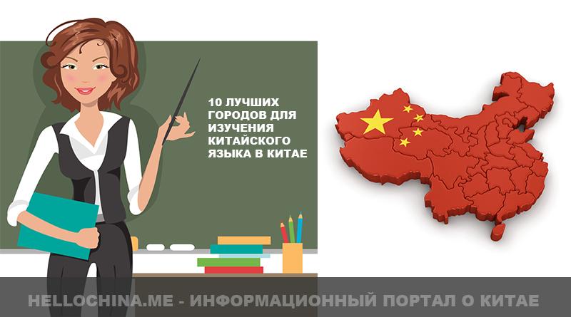 10 городов для изучения китайского языка в Китае