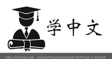 Обучение, Китай