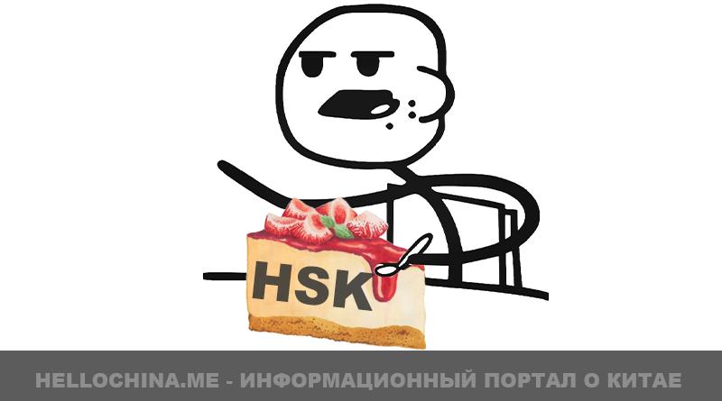 Что такое HSK и с чем его едят?