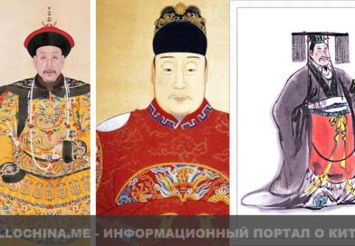 Интересные факты о китайских императорах