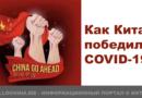 Как Китай победил коронавирус ( COVID-19)