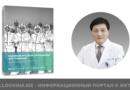 Коронавирус (COVID-19) — Электронная книга