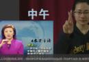 Язык глухонемых в Китае