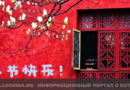 Китайцы живут в своём мире: В 2020 они празднуют уже 4717 год