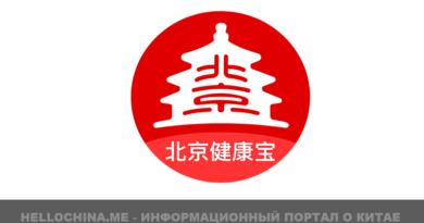Пекин: персональный QR-код здоровья теперь доступен иностранцам