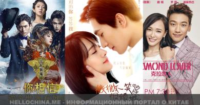 8 китайских сериалов (подборка)