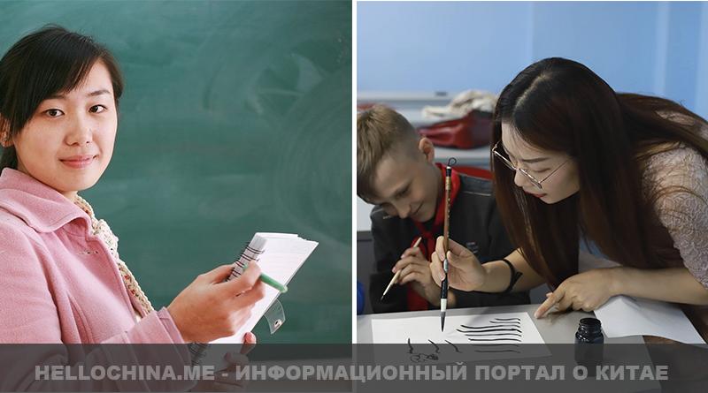 Носитель китайского языка – не всегда преподаватель
