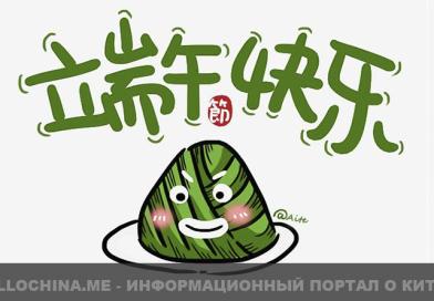 Праздник Двойной Пятерки, Праздник драконьих лодок Дуань-у цзе (端午节)