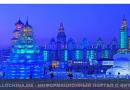 Харбин (哈尔滨)