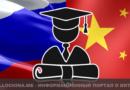 Образование в России vs Образование в Китае