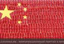 Стоит ли ехать в Китай?