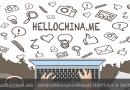Несколько китайский слов которые знают все русскоговорящие