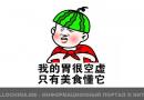 Мнение иностранца о китайской еде ( II )