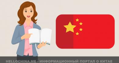 Новые правила для иностранных преподавателей в Китае