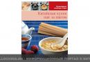 Книга «Китайская кухня шаг за шагом»