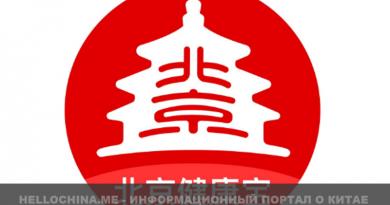 QR-код здоровья Beijing Health Kit — обновление для иностранцев