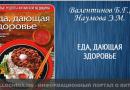 Книга: Еда, дающая здоровье. Золотые рецепты китайской медицины