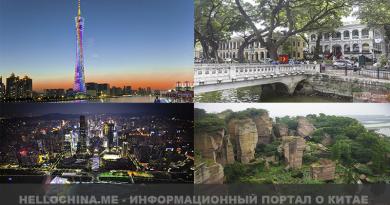 Куда сходить и на что посмотреть в Гуанчжоу?
