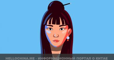 Особенности китаянок. 4  Комплимента для китайских девушек