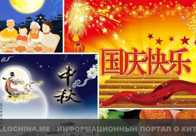 Праздник середины осени (中秋节) и годовщина образования КНР (国庆节)