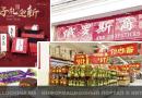 Российские продукты питания в Китае, или китайские праздники и с чем их едят?